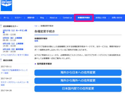 「各種変更手続きページ」を追加